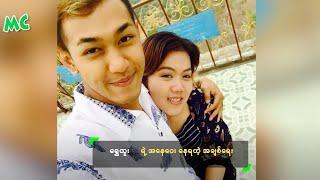 ေရႊထူး ရဲ့ အေနေ၀း ေနရတဲ့ အခ်စ္ေရး - Shwe Htoo Long Distance Relationship