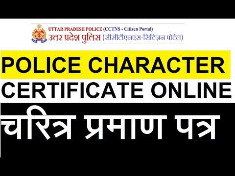 police character certificate हेतु ऑनलाइन आवेदन कैसे करें APPLY ONLINE FOR PCS| EXTRA TECH WORLD |