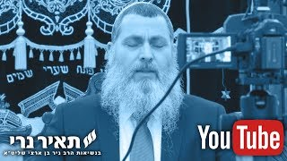 """#x202b;כנס בנס ציונה עם הרב ניר בן ארצי שליט""""א - אייר תשע""""ט#x202c;lrm;"""