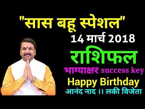 15 March Exam Mantra   14 March 2018  Daily Rashifal ।Success Key   Happy Birthday  Best Astrologer