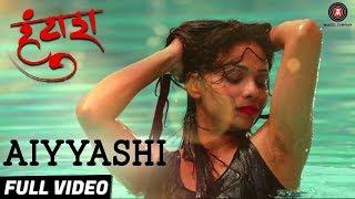 Aiyyashi - Full Video | Huntash | Vijay Chavan, Kishor Nandlaskar & Arun Nalawade
