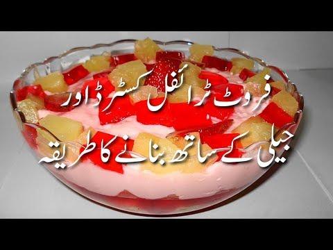 Fruit Trifle Recipe In Urdu YouTube فروٹ ٹرائفل Fruit Trifle Recipe Pakistani In Urdu | Desserts