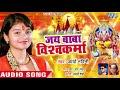 जय ब ब व श वकर म Arya Nandani Jai Baba Vishwakarma Vishwakarma Puja Songs 2018 mp3
