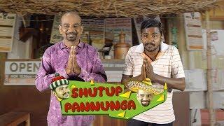 எங்கும் கலப்படம்...எதிலும் கலப்படம் ! | Shut Up Pannunga | Food Contamination