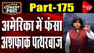 Asfaque Patharbaj got Stucked in America | Comedy Video | Funny Video | Capital TV