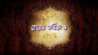 Premer Kobita Download