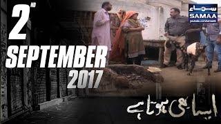 Bakra-Eid Special   Aisa Bhi Hota Hai   SAMAA TV   02 Sep 2017