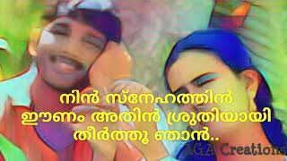 Etho priya ragam  Malayalam status Arya Allu Arjun