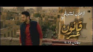"""الاعلان التشويقى لمسلسل """"قانون عمر"""" رمضان 2018 Teaser series Qanon Omar"""