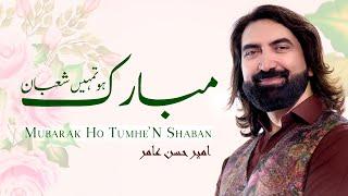 Ameer Hasan Aamir | Mubarak Ho Tumhe