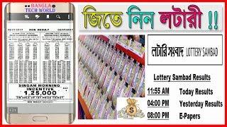লটারি রেজাল্ট দেখে নিন এখনি আপনার Smartphone দিয়ে !! || Download Today & Old Lottery Result !!