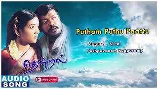 Thendral songs | Putham Puthu Paattu Song | Thendral | Thangar Bachan movie | Vidyasagar Songs