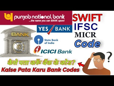 How to search IFSC, SWIFT, MICR codes of any bank / IFSC, SWIFT, MICR kaise pata kare in hindi.