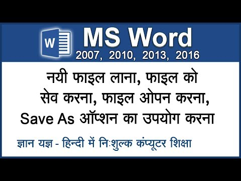 Creating a new document, open file, using save, save as in Word 2016/13/10/07 in Hindi - Lesson 2