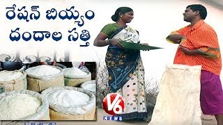 Bithiri Sathi To Purchase Ration Rice | Satire On Jagtial Ration Rice Scam | Teenmaar News