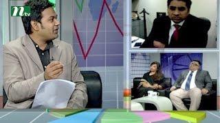 Market Watch (মার্কেট ওয়াচ) | Episode 321 | Stock Market and Economy Update | Talk Show