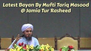 Mufti Tariq Masood Latest Bayan at Jamia Tur Rasheed on 31 Dec, 2017