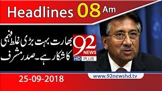 News Headlines | 8:00 AM  | 25 Sep 2018 | 92NewsHD