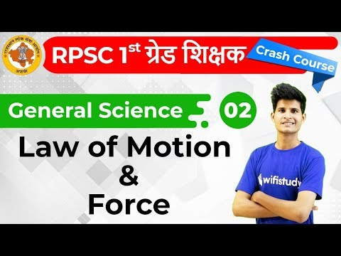 Xxx Mp4 11 30 AM RPSC 1st Grade Teacher 2019 GS By Neeraj Sir Force Amp Law Of Motion 3gp Sex