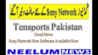 sony network new software Videos - Vidozee | Download And Wa
