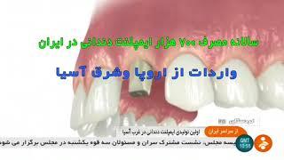 Iran Kimia Medical co. made Dental Implants manufacturer, Kurdistan سازنده ايمپلنت دنداني كردستان
