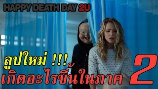 Download ″สปอยล์เอามันส์ !!!″ Happy Death Day 2U สุขสันต์วันตาย 2U Video