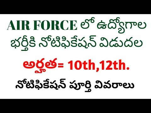 Indian air force recruitment 2018 | air force jobs 2018 telugu | job updates in telugu