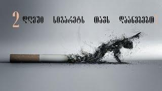2 დღეში სიგარეტს დააგდებთ ( როგორ დავანებოთ  მოწევას თავი)