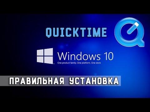 Windows 10 - Установка QuickTime