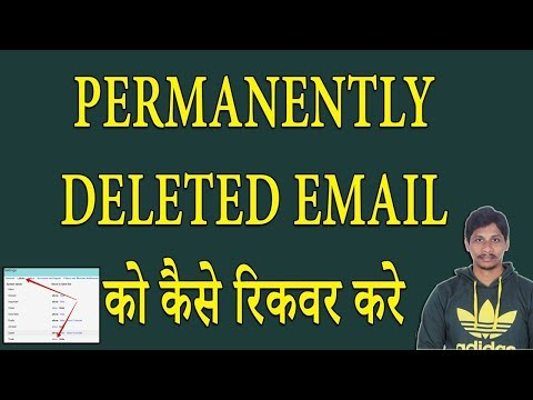 How to recover permanently deleted emails from gmail Hindi