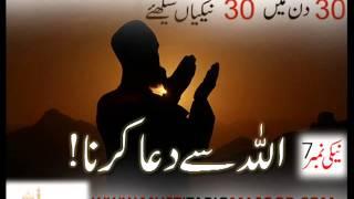 30 Din 30 Nekiyan - Neki No 7 - Allah se Dua Karna by Mufti Tariq Masood