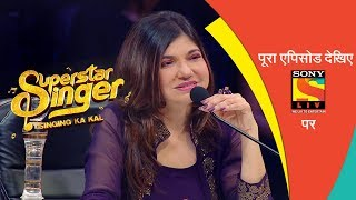 Superstar Singer | Ep 17 | The Legend Of Pyarelal Sharma | 24th August, 2019