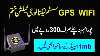 Gps Wifi System Technology No Tention Monthly Bill Just 300 Rupees Unlimited internet 1 mb speed
