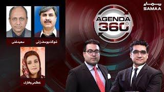 Bilawal ki dhamki | Agenda 360 | SAMAA TV | 13 September 2019