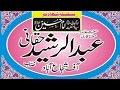 Download  Allama Qari AbdulRasheed Haqqani (shahadat imam hassan) HD/2017 MP3,3GP,MP4