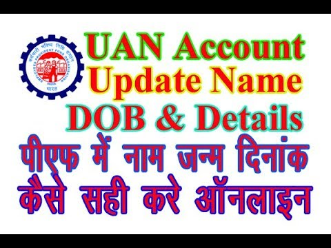 How to Update Name, DOB, Gender in UAN Account