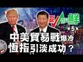 【我要日日鮮】中美貿易戰爆冷,恆指引淡成功? 第5集 - 2019/10/14