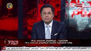 الحياة اليوم - والد الشهيد أشرف إبراهيم محمد جاد: أنا أسعد إنسان على وجه الأرض.. ويكفي أن ابني شهيد