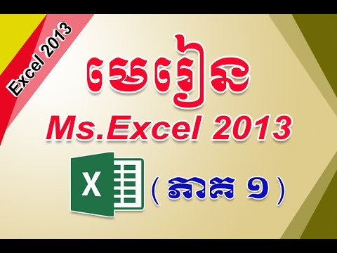 Introduction to Ms.Excel 2013 Speak Khmer Part 1