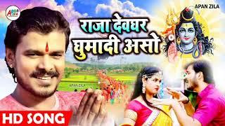 Bol Bam Dj 2018 - Ritesh Pandey Superhit Kanwar Geet - Bhola Ji Ke