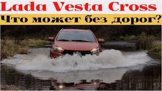 Lada Vesta SW Cross на бездорожье - первая кровь на внедорожной резине 205/65/16