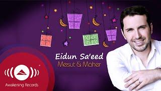 Mesut Kurtis & Maher Zain - Eidun Saeed | Official Lyric Video