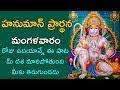 Download  Hanuman Prarthana Telugu - Anjaneya Swamy Songs | Telugu Devotional Songs | Bhakti Saragalu Songs MP3,3GP,MP4