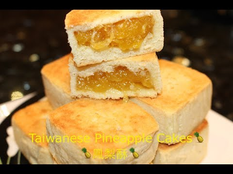 How to Make Taiwanese Pineapple Cakes   台灣鳳梨酥