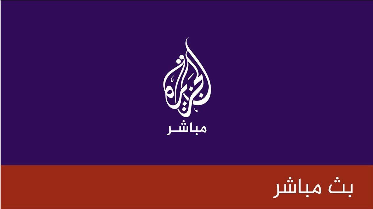 قناة الجزيرة مباشر البث الحي   البث المباشر Livestream HD 📺