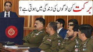Talking To Police Officers In Jhelum   Qasim Ali Shah (In Urdu)