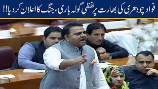 Fawad Chaudhry Emotional Speech on Kashmir in Parliament Joint Session