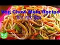 Veg Chow Mein recipe - vegetable chowmein - Veg Noodles Recipe