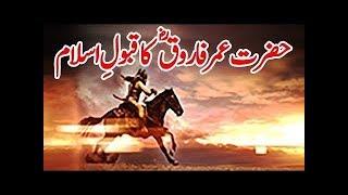 Hazrat Umar Farooq By Saqib Raza Mustafai Bayan┇Hazrat Umar Farooq (R.A) Ka Qabool Islam