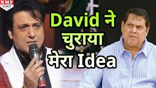 Govinda ने David Dhawan पर लगाया कहानी चुराने का आरोप